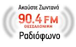 """""""Θεσσαλονίκη Αριστερά στα FM"""" (90.4)"""
