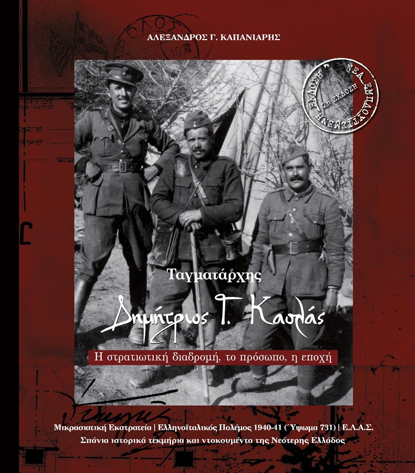 Λεύκωμα  Δημήτριος Γ. Κασλάς: Η στρατιωτική διαδρομή, ο άνθρωπος, η εποχή