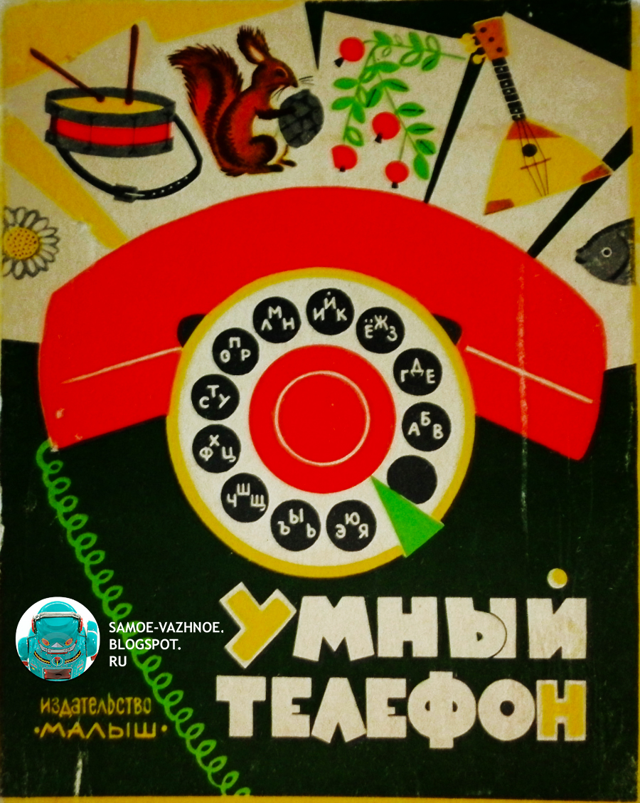 Игра Умный телефон СССР