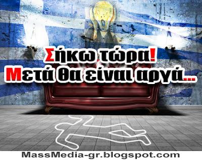 αγανακτισμένοι πολίτες στο σύνταγμα 25 Μαϊου Μαΐου Μαιου massmedia-gr