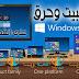 الدرس 39: شرح كيفية تحميل وحرق windows 10 technical preview