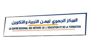 لوائح المترشحين والمترشحات الناجحين في الاختبارات الكتابية لمباراة ولوج المراكز الجهوية شتنبر 2015