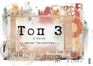 топ 3 в жажда творчества
