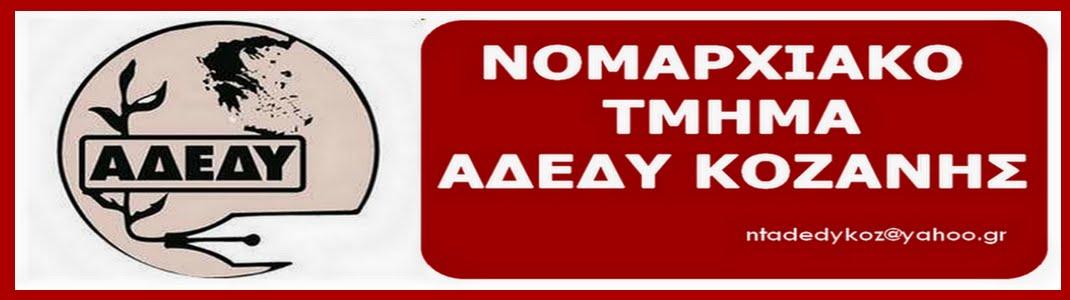 ΝΟΜΑΡΧΙΑΚΟ ΤΜΗΜΑ  Α.Δ.Ε.Δ.Υ.  ΝΟΜΟΥ ΚΟΖΑΝΗΣ