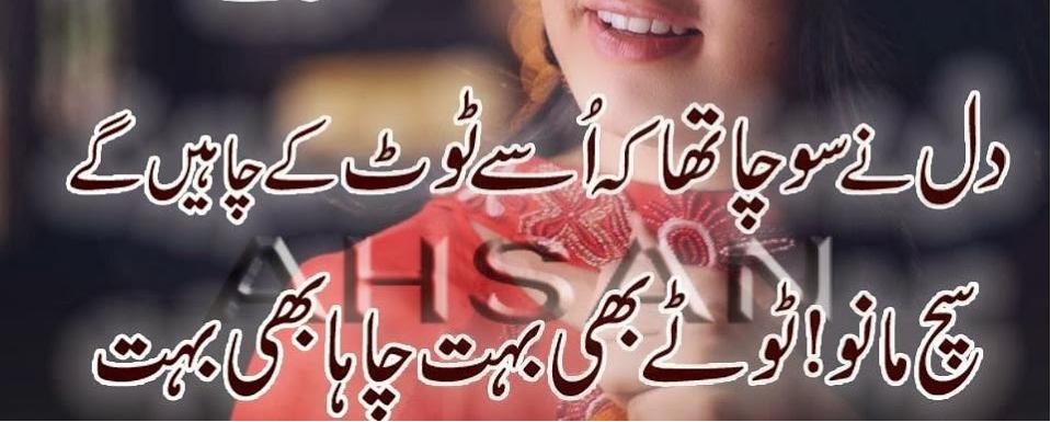 Sad urdu sweet Poetry Free download - Latest Cover Wallpapers ...
