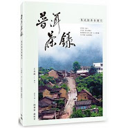 《普洱茶錄》新書發表<br> – 踏查茶山之血汗寫真