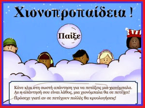 http://e-math.eduportal.gr/efarmoges/xion.htm
