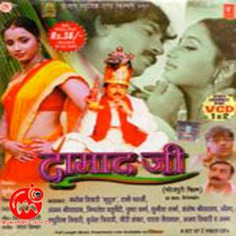 DAAMAAD JI MOVIE SONGS