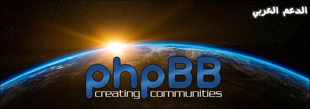 PhpBB Arabic دعم العربي