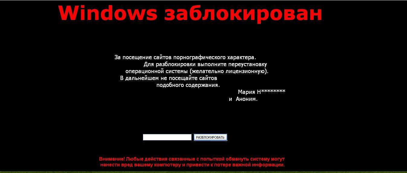 icq удаляем банер: