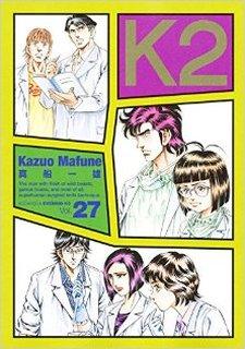 [真船一雄] K2 第01-27巻