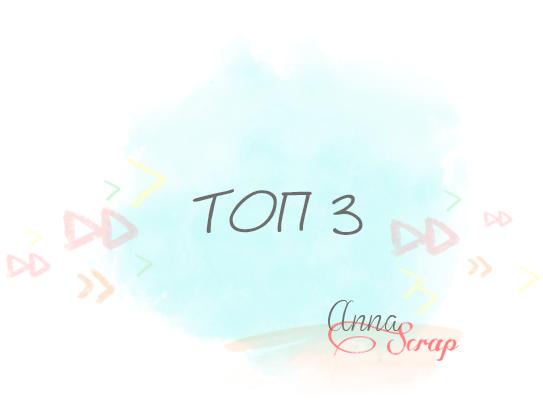 Моя работа в ТОП-3 блога Anna Scrap
