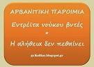 Αρβανίτικη παροιμία