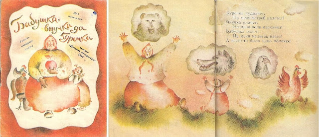 Russian folk tale illustrated books