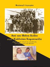 Από την Helen Keller στην Καλλιόπη Καρανικόλα