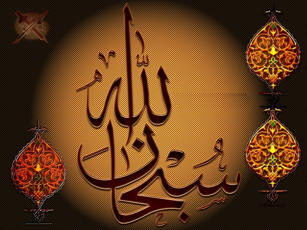 allah wallpaper 2013 download islamic high definition wallpapers ...