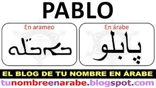 Pablo en arameo para Tatuajes