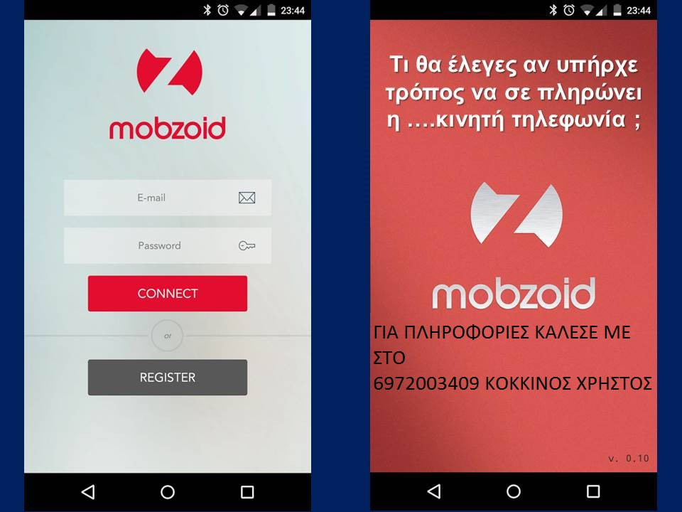 MOBZOID APPLICATION ΔΩΡΕΑΝ