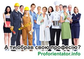 Proforientator.info