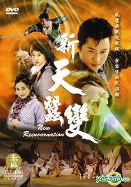 ฮุ้งปวยเอี้ยง กระบี่ไร้เทียมทาน(2002) [พากย์ไทย]