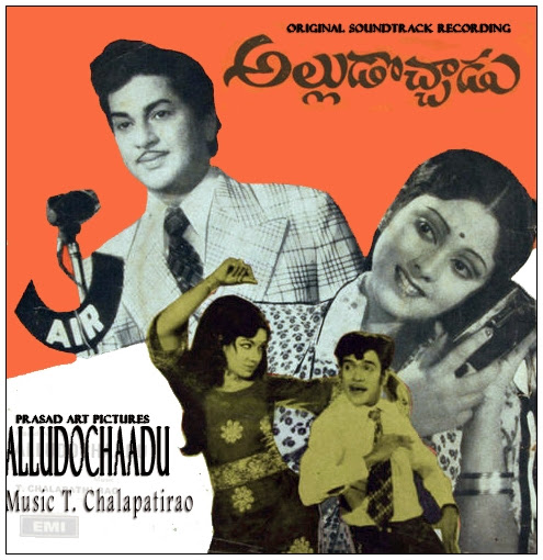 Alludochadu Telugu Mp3 Songs Free  Download  1976