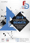 ΕΠΑΝΑΛΗΠΤΙΚΑ ΘΕΜΑΤΑ ΟΕΦΕ 2017 - 2018