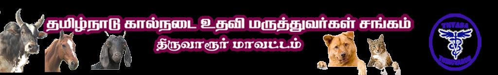 TNVASA Thiruvarur