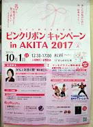 【★10月の予定】ピンクリボンキャンペーン in AKITA 2017 「さきがけ がん講座」プレゼンツステージイベント
