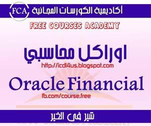 كورس اوراكل محاسبي مجاناً اونلاين | Oracle Financial free course