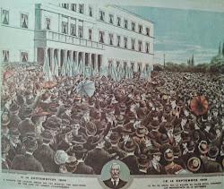 ΠΟΛΙΤΙΚΗ Η 14 ΣΕΠΤΕΜΒΡΙΟΥ 1909