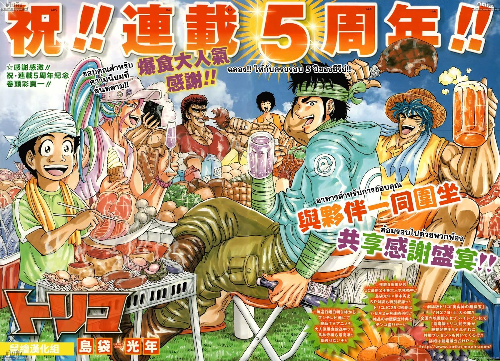 อ่านการ์ตูน Toriko237 แปลไทย การต่อสู้ที่มอดไหม้