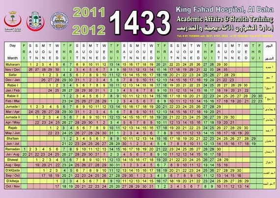 English Calendar Wallpaper : Nice wallpapers collection islamic calendar