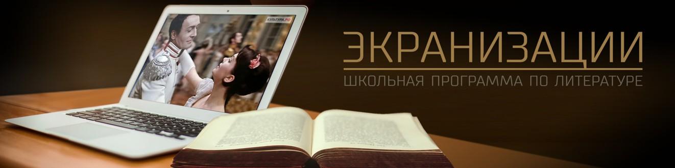 Экранизации. Школьная программа по литературе
