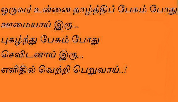 gallery for love pain quotes in tamil