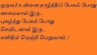 Brilliant Quotes In Tamil,Pudhi Saali Kavithai,