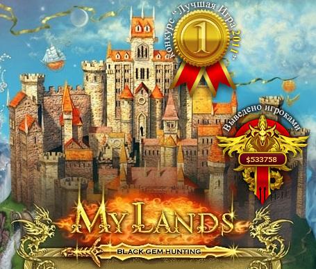 Как заработать в онлайн игре My lands