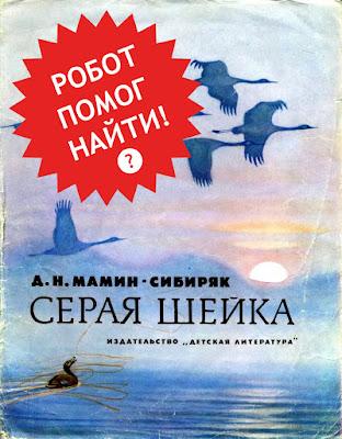 Серая шейка читать книга детская для детей СССР советская старая из детства