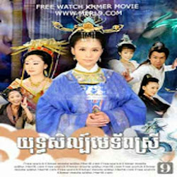 [ Movies ] Youtth Sel Met Srey - Khmer Movies, chinese movies, Series Movies