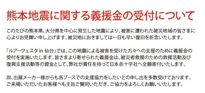 熊本地震に関する義援金について