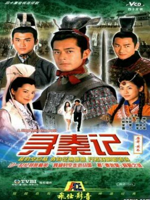 Poster phim Cỗ Máy Thời Gian, Poster movie A Step Into The Past 2001