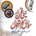 Mobile Phone Aur Telephone Ka istimal Urdu Book