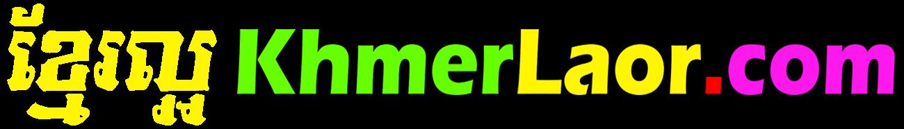 Khmer Laor