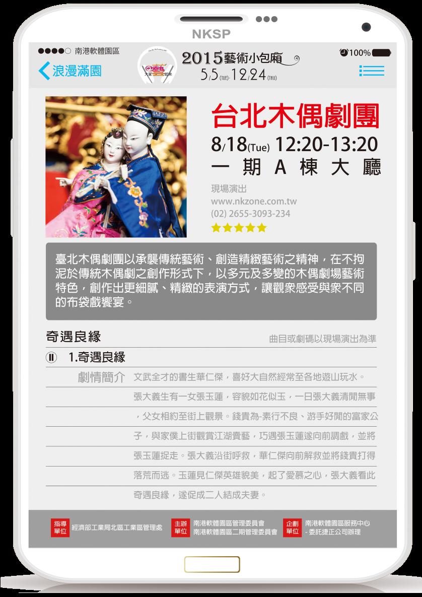 台北木偶劇團