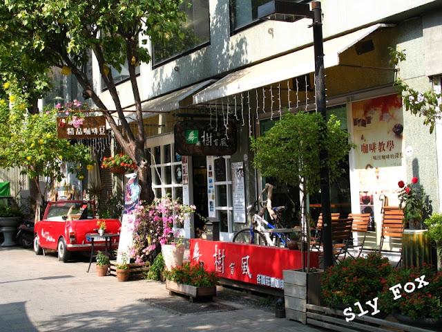 台南府中街樹有風咖啡館