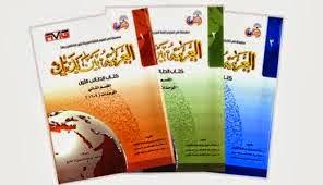 buku bahasa arab pemula