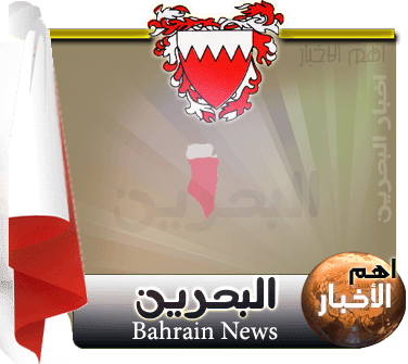 المواقع الاخباريه دوله البحرين تابع احداث الثوره من خلال المواقع