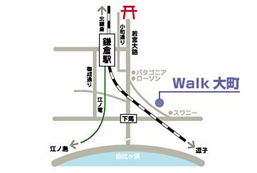 【 Walk大町 アクセスマップ 】