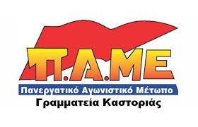 Συλλαλητήριο του ΠΑΜΕ, την Τετάρτη 22 Ιουλίου στην Καστοριά