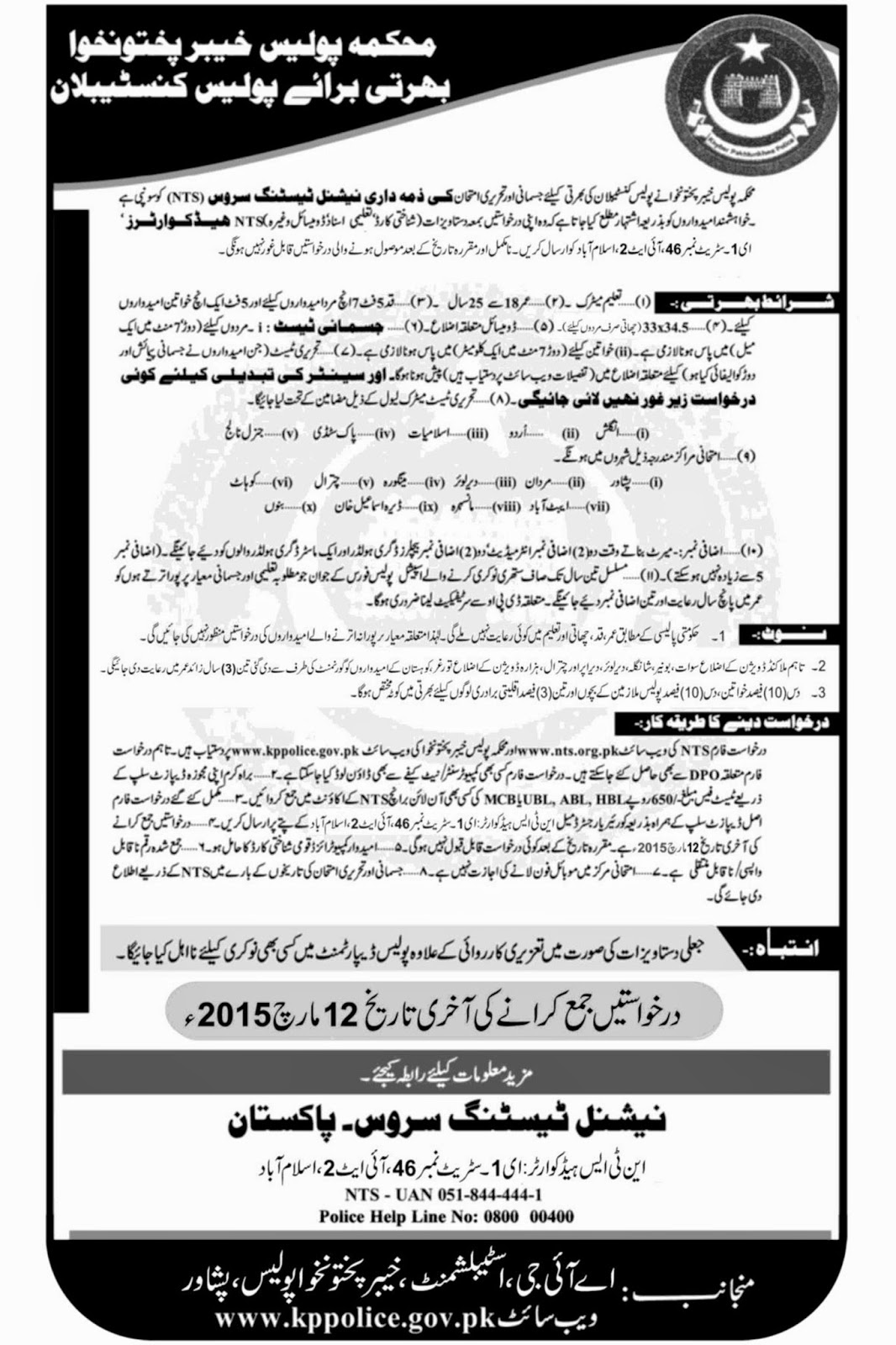 Govt of KPK Police Jobs