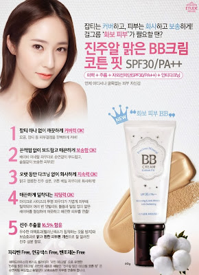 etude house, best seller etude, jual etude murah, etude semarang, chibis etude house,bb cream, cotton fit
